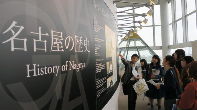 名古屋フィールドワーク